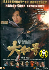 Space Battleship Yamato (2010) (Region 3 DVD) (English Subtitled) Japanese movie