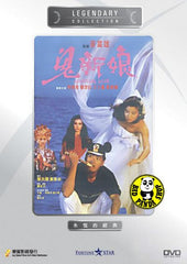 Spiritual Love (1987) (Region Free DVD) (English Subtitled) (Legendary Collection)