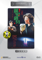 Split Of The Spirit (1987) (Region Free DVD) (English Subtitled) (Legendary Collection)