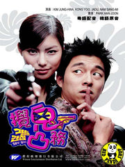 Spy Girl (2004) (Region Free DVD) (English Subtitled) Korean movie