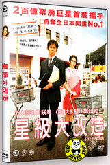 Star Reformer (2006) (Region 3 DVD) (English Subtitled) Japanese movie