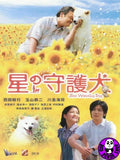 Star Watching Dog (2011) (Region 3 DVD) (English Subtitled) Japanese movie