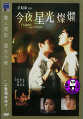 Starry Is The Night (1988) (Region 3 DVD) (English Subtitled) (Shaw Brothers)