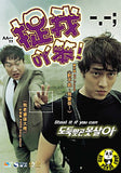 Steal It If You Can (2002) (Region Free DVD) (English Subtitled) Korean movie