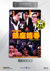 Stooges In Tokyo (1991) (Region Free DVD) (English Subtitled) (Legendary Collection)