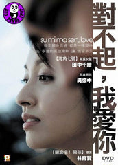 Sumimasen Love (2009) (Region Free DVD) (English Subtitled)