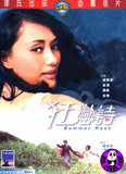 Summer Heat (1968) (Region 3 DVD) (English Subtitled) (Shaw Brothers)