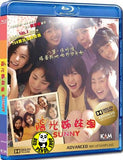 Sunny (2011) (Region A Blu-ray) (English Subtitled) Korean Movie