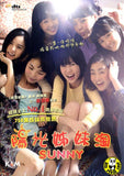 Sunny (2011) (Region 3 DVD) (English Subtitled) Korean movie