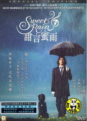 Sweet Rain (2008) (Region 3 DVD) (English Subtitled) Japanese movie a.k.a. Accuracy Of Death