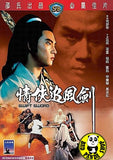 Swift Sword (1980) (Region 3 DVD) (English Subtitled) (Shaw Brothers)
