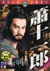 Swordsman & Enchantress (1978) (Region 3 DVD) (English Subtitled) (Shaw Brothers)