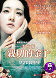 Sympathy For Lady Vengeance (2005) (Region 3 DVD) (English Subtitled) Korean movie a.k.a. Chinjeolhan Geumjassi