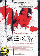 Synesthesia (2005) (Region 3 DVD) (English Subtitled) Japanese movie