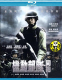 Tactical Unit - Comrades In Arms Blu-ray (2009) (Region Free) (English Subtitled)