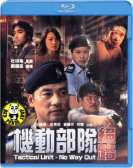 Tactical Unit - No Way Out Blu-ray (2008) (Region Free) (English Subtitled)