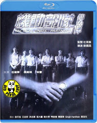 Tactical Unit - Partners Blu-ray (2009) (Region Free) (English Subtitled)