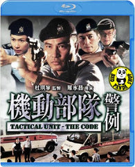 Tactical Unit - The Code Blu-ray (2008) (Region Free) (English Subtitled)