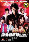 Tadano's Secret Mission From Japan With Love (2008) (Region 3 DVD) (English Subtitled) Japanese movie