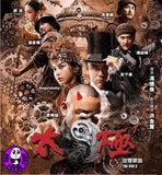 Tai Chi Zero 太極1從零開始 (2012) (Region Free DVD) (English Subtitled)