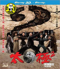 Tai Chi Hero 太極2英雄崛起 2D + 3D Blu-ray (2012) (Region Free) (English Subtitled)