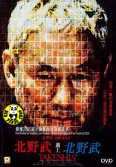 Takeshis' (2005) (Region 3 DVD) (English Subtitled) Japanese movie