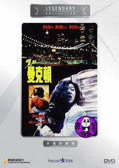 Taking Manhattan (1992) (Region Free DVD) (English Subtitled) (Legendary Collection)