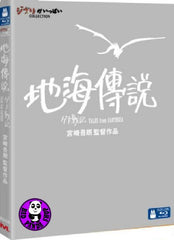 Tales From Earthsea 地海傳說 (2011) (Region A Blu-ray) (English Subtitled) Japanese movie