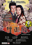 Tanuki Goten (2005) (Region Free DVD) (English Subtitled) Japanese movie a.k.a. Princess Raccoon