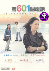 Telephone 601 (2006) (Region Free DVD) (English Subtitled) a.k.a. The 601st Phone Call