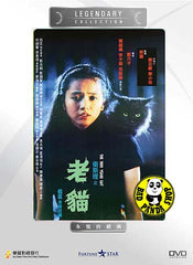The 1000 Years Cat (1992) (Region Free DVD) (English Subtitled) (Legendary Collection) a.k.a. The Cat