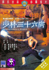 The 36th Chamber Of Shaolin (1978) (Region 3 DVD) (English Subtitled) (Shaw Brothers)