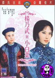 The Adulteress (1970) (Region 3 DVD) (English Subtitled) (Shaw Brothers)