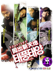 The Aggressives (2004) (Region Free DVD) (English Subtitled) Korean movie