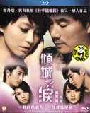 The Allure of Tears Blu-ray (2012) (Region Free) (English Subtitled)