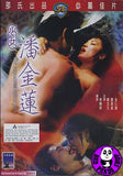 The Amorous Lotus Pan (1992) (Region 3 DVD) (English Subtitled) (Shaw Brothers)