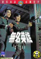 The Anonymous Heroes (1971) (Region 3 DVD) (English Subtitled) (Shaw Brothers)
