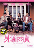 The Attractive One (2004) (Region Free DVD) (English Subtitled)