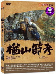 The Ballad Of Narayama (1983) (Region 3 DVD) (English Subtitled) Japanese movie