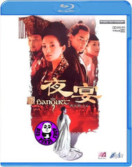 The Banquet Blu-ray (2006) (Region Free) (English Subtitled)
