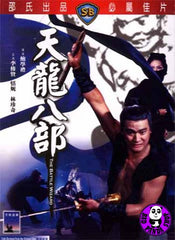 The Battle Wizards (1977) (Region 3 DVD) (English Subtitled) (Shaw Brothers)