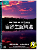 The BBC Natural World Collection DVD (BBC) (Region 3) (Hong Kong Version)