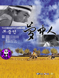 The Beauty In Dream (2005) (Region Free DVD) (English Subtitled) Korean movie