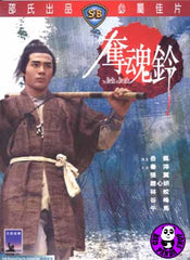 The Bells Of Death (1968) (Region 3 DVD) (English Subtitled) (Shaw Brothers)