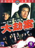 The Big Holdup (1975) (Region 3 DVD) (English Subtitled) (Shaw Brothers)