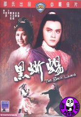 The Black Lizard (1981) (Region 3 DVD) (English Subtitled) (Shaw Brothers)