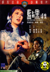 The Blue & The Black 2 (1966) (Region 3 DVD) (English Subtitled) (Shaw Brothers)
