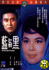 The Blue & The Black (1966) (Region 3 DVD) (English Subtitled) (Shaw Brothers)