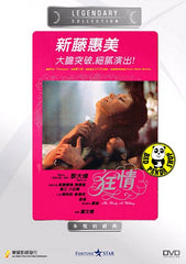 The Body Is Willing (1983) (Region Free DVD) (English Subtitled) (Legendary Collection)