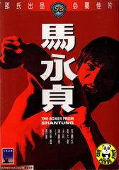 The Boxer From Shantung (1972) (Region 3 DVD) (English Subtitled) (Shaw Brothers)